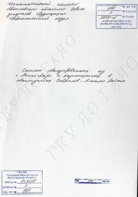 Дети эвакуированные из Ленинграда в Гаврилов-Ямский район Ярославской области