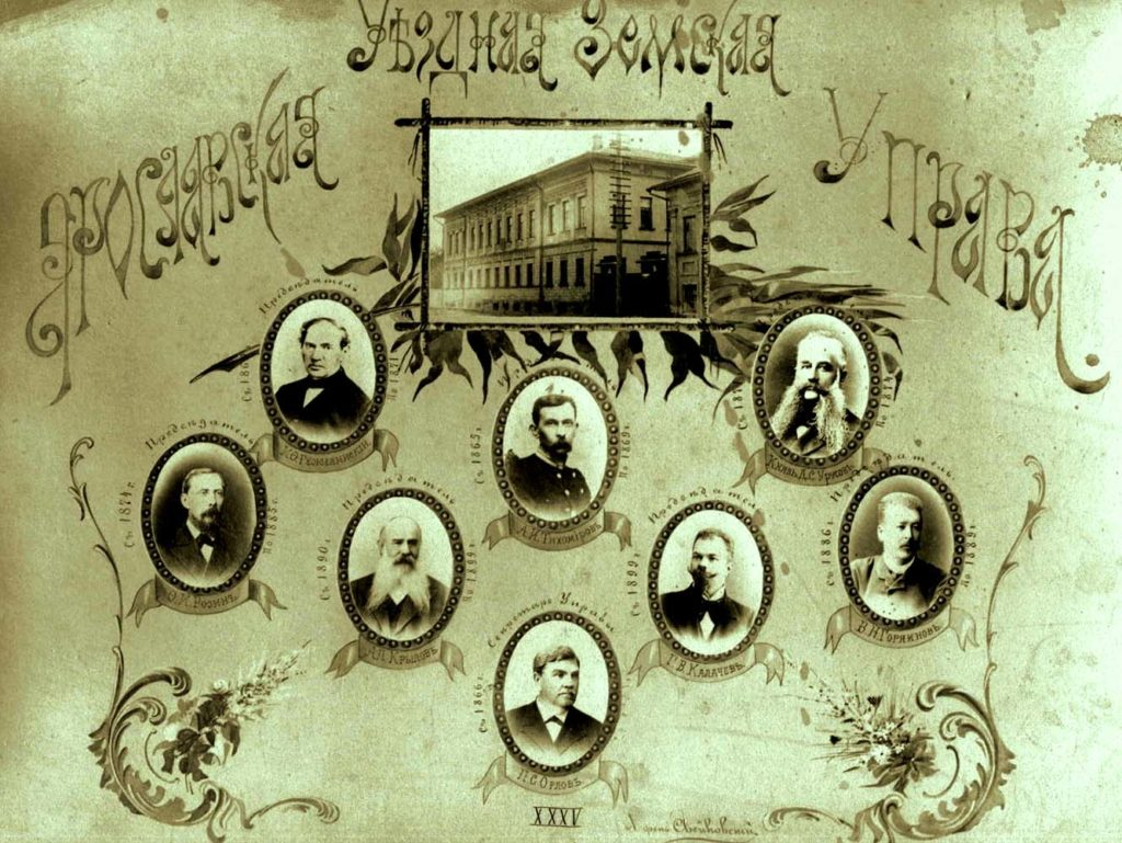 Ярославская уездная Земская управа