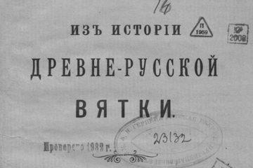 История села Вятского