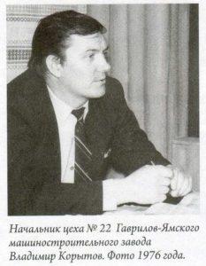 Владимир Корытов ГМЗ Агат