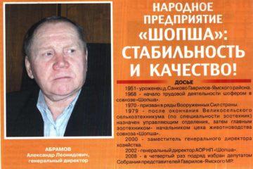 Шопша Абрамов Александр Леонидович