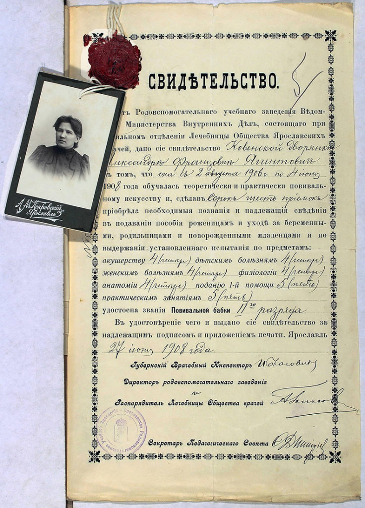 Ягинович А.Ф. Повивальная бабка