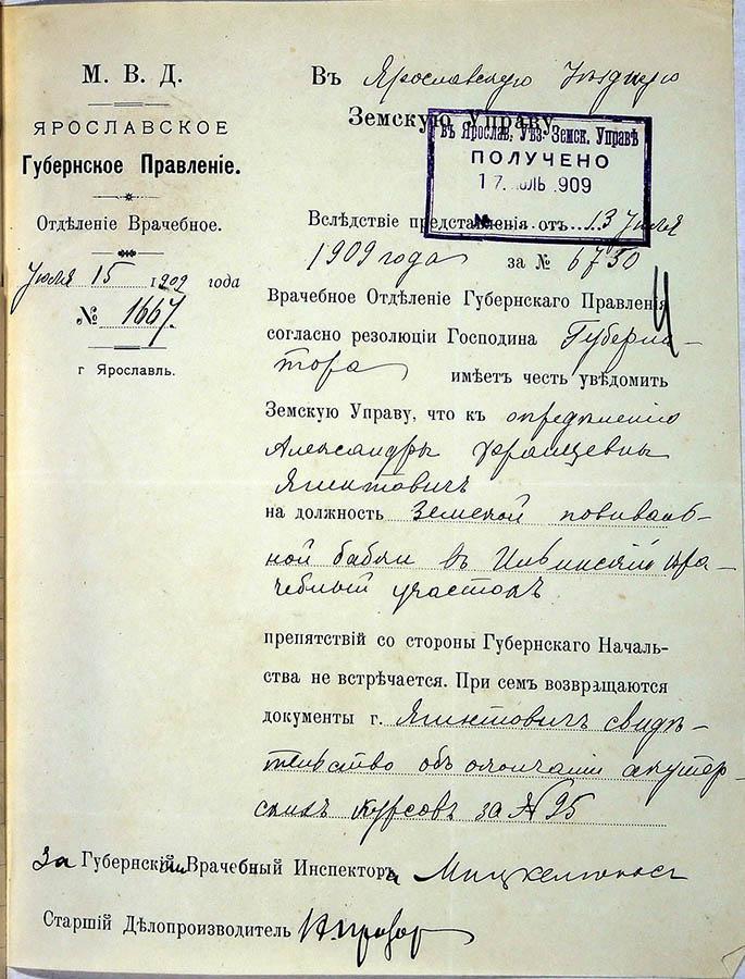 Ягинович А.Ф. акушерка