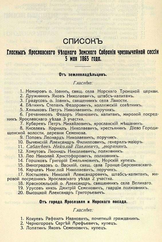 Здравоохранение Ярославской области