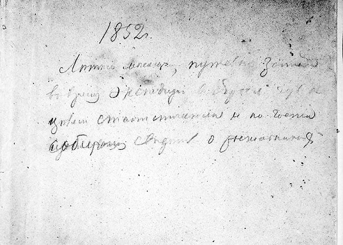 Дневник Артемьева