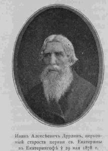 Иван Алексеевич Дурдин
