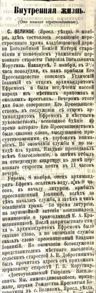 Ярославские губернские ведомости
