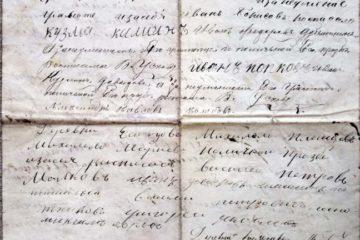 Мирской приговор крестьян села Плещеево