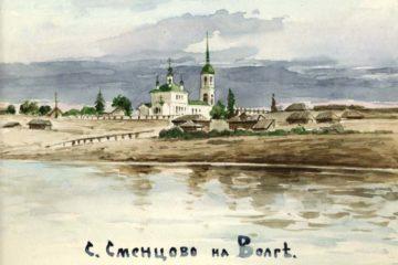 Село Сменцово на Волге