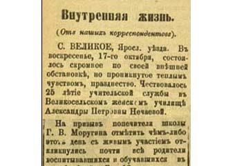 село Великое