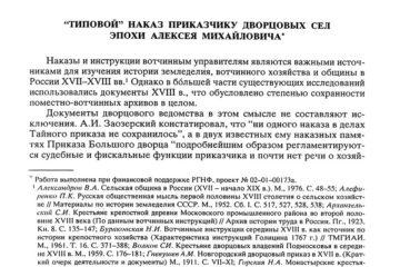 Инструкция приказчику дворцового села Великого 1664