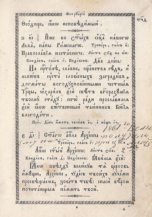 «1861-го Волю получили при царе Александре 2-ом, ему память» - запись в святцах великосельского крестьянина Алексея Николаевича Ефимова.