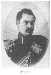 А. П. Бутурлин