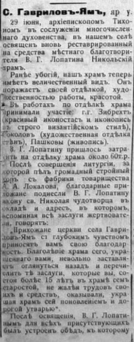 Гаврилов-Ям Никольская церковь