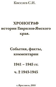 Киселев С.И. Хронограф истории Гаврилов-Ямского края