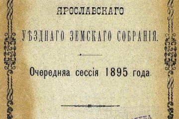 Журналы Ярославского уездного земского собрания 1895