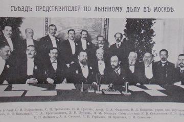 Съезд представителей по льняному делу в Москве 1911 г.