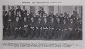 Участники съезда представителей льняного дела 1912 г.