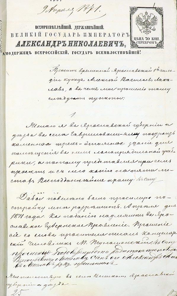Прошение купца Локалова