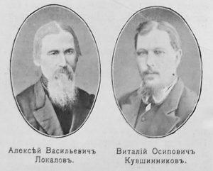 А.В. Локалов В.О. Кувшинников