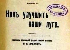 Заварин Валериан Павлович