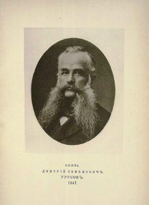 Дмитрий Семенович Урусов