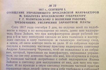 волнения рабочих Ярославской большой мануфактуры