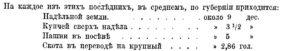 Земство Ярославский уезд